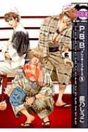 P.b.b.5 ビーボーイコミックス
