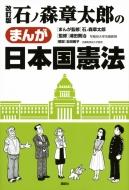 改訂版 石ノ森章太郎まんが日本国憲法 KCピース
