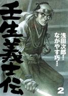壬生義士伝2 ホーム社書籍扱いコミックス