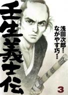 壬生義士伝3 ホーム社書籍扱いコミックス