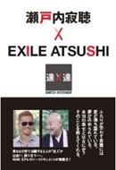 SWITCHインタビュー 達人達 瀬戸内寂聴 ×EXILE ATSUSHI