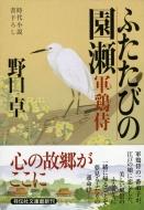 ふたたびの園瀬 軍鶏侍 5 祥伝社文庫