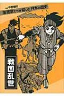 戦国乱世 漫画家たちが描いた日本の歴史