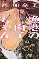 漁港の肉子ちゃん 幻冬舎文庫