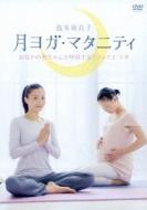 HMV&BOOKS online島本麻衣子/月ヨガ マタニティ・おなかの赤ちゃんと呼吸するリラックス ヨガ・