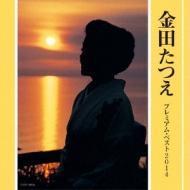 金田たつえ プレミアム・ベスト2014