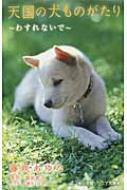 天国の犬ものがたり わすれないで 小学館ジュニア文庫