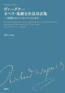 """ヴァーグナー オペラ・楽劇全作品対訳集 """"妖精""""から""""パルジファル""""まで"""