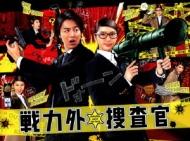 戦力外捜査官 Blu-ray BOX