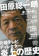 総特集 田原総一朗 元祖テレビディレクター、炎上の歴史 文藝別冊