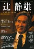 辻静雄 食文化研究の先駆者、フランス料理の伝道者 文藝別冊