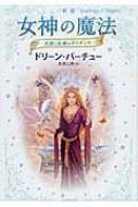 女神の魔法 天使と女神のガイダンス