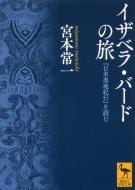 イザベラ・バードの旅 『日本奥地紀行』を読む 講談社学術文庫