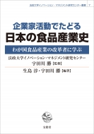 企業家活動でたどる日本の食品産業史 わが国食品産業の改革者に学ぶ 法政大学イノベーション・マネジメント研究センター叢書