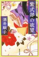 紫式部の欲望 集英社文庫