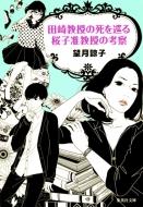 田崎教授の死を巡る桜子准教授の考察 集英社文庫