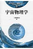 宇宙物理学 現代物理学「基礎シリーズ」