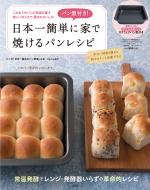 パン型付き! 日本一簡単に家で焼けるパンレシピ