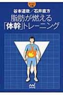 脂肪が燃える「体幹」トレーニング マイナビ文庫