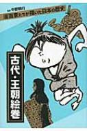 古代・王朝絵巻 漫画家たちが描いた日本の歴史