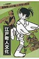 江戸町人文化 漫画家たちが描いた日本の歴史