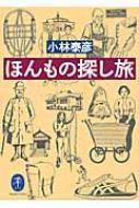 ほんもの探し旅 ヤマケイ文庫