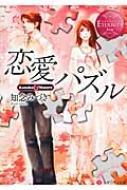 恋愛パズル エタニティ文庫