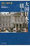 日本の近代 8 大国日本の揺らぎ 1972‐ 中公文庫