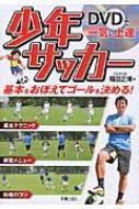 DVDで一気に上達少年サッカー