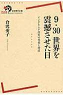 9・30世界を震撼させた日 インドネシア政変の真相と波紋 岩波現代全書