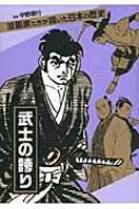 武士の誇り 漫画家たちが描いた日本の歴史