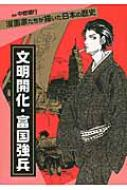 文明開化・富国強兵 漫画家たちが描いた日本の歴史