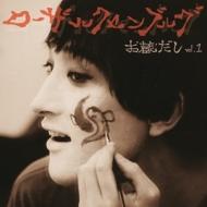 お蔵だし vol.1