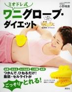 ミオドレ式 ワニグローブ・ダイエット 講談社の実用BOOK