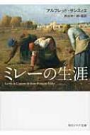ミレーの生涯 角川ソフィア文庫
