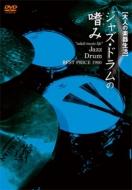 大人の楽器生活: ジャズ ドラムの嗜み Best Price 1900