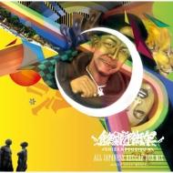 自然防衛軍 ALL JAPANESE REGGAE DUB MIX 〜NORTH JAPAN IMPACT〜