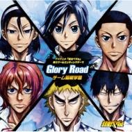 TVアニメ『弱虫ペダル』第3クールエンディングテーマ::Glory Road