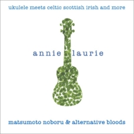 annie laurie〜ukulele meets celtic scotish irish and more