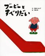 高畠じゅん子/ブービーとすべりだい 講談社の創作絵本