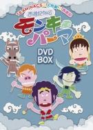西遊記外伝モンキーパーマ DVD-BOX 通常版