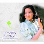 あべ静江 アンソロジー 〜Memories for 40years〜