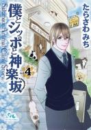 僕とシッポと神楽坂 4 オフィスユーコミックス