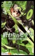 終わりのセラフ 5 ジャンプコミックス