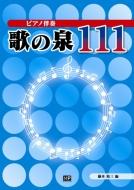ピアノ伴奏 歌の泉111