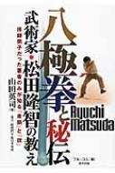 八極拳と秘伝武術家・松田隆智の教え 拝師弟子だった著者のみが知る「素顔」と「技」 BUDO‐RABOOKS