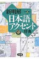 新明解日本語アクセント辞典 CD付き