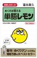 めくれば憶える単語レモン New Edition