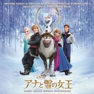 アナと雪の女王 オリジナル・サウンドトラック-デラックス・エディション-