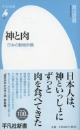 HMV&BOOKS online原田信男/神と肉 日本の動物供犠 平凡社新書